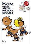 PEANUTS meets SPECIAL PRODUCT DESIGN 4