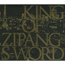 KING OF ZIPANG ROAD TO KING [ S-WORD ]