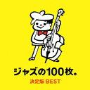 ジャズの100枚。決定版BEST [ (V.A.) ]