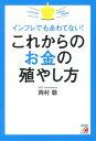 インフレでもあわてない!これからのお金の殖やし方 (Asuka business & language book) [ 岡村聡 ]