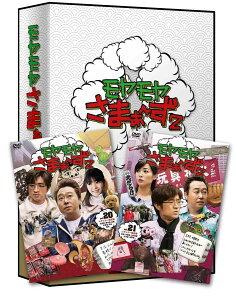 モヤモヤさまぁ〜ず2 DVD-BOX (VOL20&VOL21) [ さまぁ〜ず ]