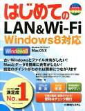 第一次的LAN & Wi-Fi [小原裕太][はじめてのLAN & Wi-Fi [ 小原裕太 ]]