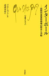 <strong>インターポール</strong> 国際刑事警察機構の歴史と活動 (文庫クセジュ) [ マルク・ルブラン ]