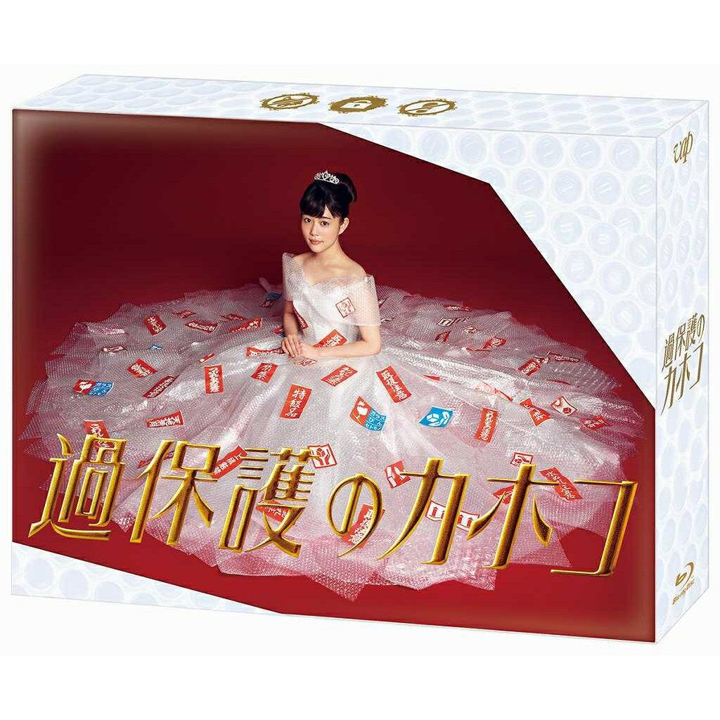 過保護のカホコ Blu-ray BOX【Blu-ray】 [ 高畑充希 ]