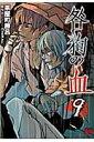 咎狗の血(9) [ 茶屋町勝呂 ]