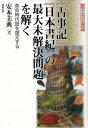 『古事記』『日本書紀』の最大未解決問題を解く 奈良時代語を復元する 安本美典