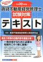 賃貸不動産経営管理士試験対策テキスト(平成30年度版) [ 賃貸不動産経営管理士資格