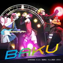 BAKU【完全生産限定アナログ盤】 [ いきものがかり ]