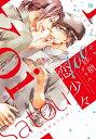 砂糖100グラム、恋少々 (ディアプラスコミックス) [ 毬田ユズ ]