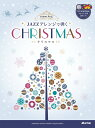 ピアノソロ 上級 JAZZアレンジで弾くクリスマス