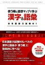 使う順と連想マップで学ぶ漢字&語彙日本語能力試験N1 [ 飯嶋美知子 ]
