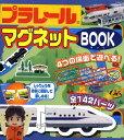 プラレールマグネットbook [ 鶴田一浩 ]