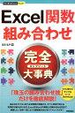 Excel関数組み合わせ完全大事典 [ 日花弘子 ]