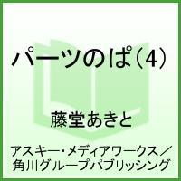 パーツのぱ(4)