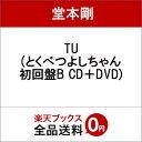 TU (�Ƃ��ׂ'悵������B CD�{DVD) [ ���{�� ]