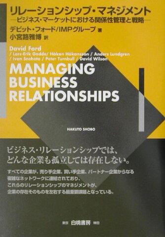 リレーションシップ・マネジメント ビジネス・マーケットにおける関係性管理と戦略 [ デビット・フォード ]