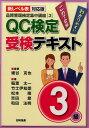 QC検定受検テキスト3級新レベル表対応版 [ 細谷克也 ]