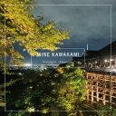 ノスタルジア〜キヨミズ〜 [ 川上ミネ ]