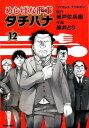 めしばな刑事タチバナ(12) (トクマコミックス) [ 旅井とり ]
