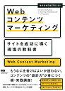 Webコンテンツマーケティング [ 日本SPセンター ]