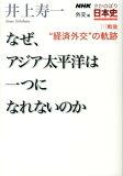 【】NHKさかのぼり日本史(外交篇 1(戦後))
