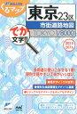 東京23区市街道路地図(2015→2016)