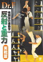 Dr.F 格闘技の運動学 vol.4 反射と重力 実戦篇 Dr.F