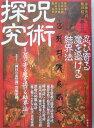 呪術探究(巻の3)