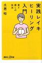 実践レイキヒーリング入門 愛と癒しの技法 (講談社+α新書) [ 土居裕 ]