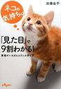 ネコの気持ちは「見た目」で9割わかる! 愛猫がいちばんよろこぶ育て方100 (だいわ文庫) [ 加藤由子 ]