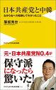 日本共産党と中韓 [ 筆坂秀世 ]