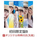 【楽天ブックス限定先着特典】思い出せる恋をしよう (