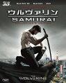 ウルヴァリン:SAMURAI 4枚組コレクターズ・エディション 【初回生産限定】【Blu-ray】