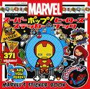MARVEL スーパー ポップ! ヒーローズ ステッカー ブック MARVEL'S STICKER BOOK (ディズニーシール絵本) [ 講談社 ]