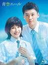 青空エール 豪華版【Blu-ray】 [ 土屋太鳳 ] - 楽天ブックス