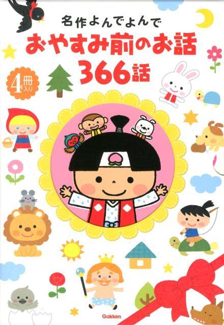 おやすみ前のお話366話 [ 尾木直樹 ]...:book:16062352