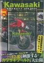 DVD>KAWASAKI伝説の名バイクDVD BOOK