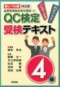 QC検定受験テキスト4級新レベル表対応版 わかりやすいこれで合格 (品質管理検定集中講座) [ 細谷克也 ]