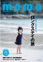momo(2013 SUMMER) 家族のライフスタイルマガジン 記憶に残る。自然を感じる。ロングステイの旅 (impress mook*momo book)