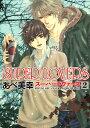 SUPER LOVERS 第2巻 (あすかコミックスCL-DX) あべ 美幸