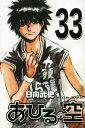 あひるの空(33) (少年マガジンコミックス) [ 日向武史 ]