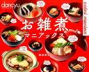 お雑煮マニアックス [ 粕谷浩子 ]