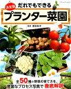 決定版だれでもできるプランター菜園 全50種の野菜の育て方を 豊富なプロセス写真で徹底 (ブティック ムック) 原由紀子