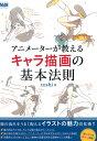 アニメーターが教えるキャラ描画の基本法則 [ toshi ]