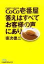 CoCo壱番屋答えはすべてお客様の声にあり (日経ビジネス人文庫) [ 宗次徳二 ]