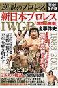 新日本プロレスIWGP「激闘の裏側」全事件史