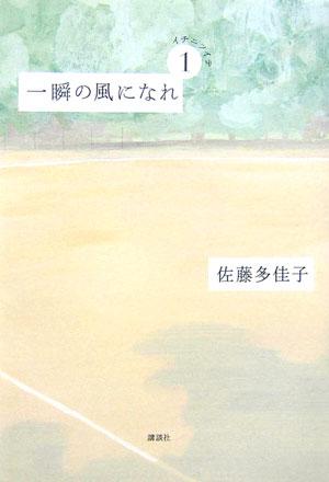 一瞬の風になれ(第1部) イチニツイテ [ 佐藤多佳子 ]...:book:11897876