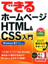 できるホームページHTML&CSS入門 Windows 8.1/8/7/Vista対応 [ 佐藤和人 ]