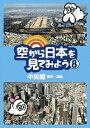 空から日本を見てみよう 8 中央線・東京?高尾 [ 伊武雅刀 ]