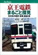 京王電鉄まるごと探見 [ 村松功 ]